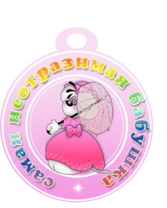 Медаль для бабушки в детском саду