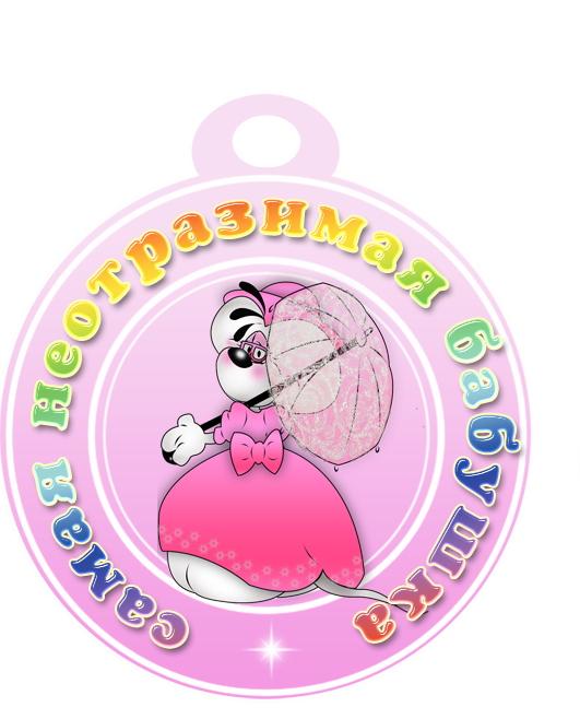Медаль «Самая неотразимая бабушка» для ДОУ