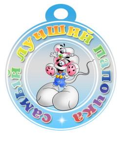 Медалька для папы в детский сад
