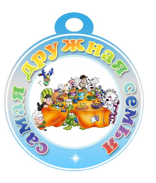 Медаль «Самая дружная семья» в детский сад