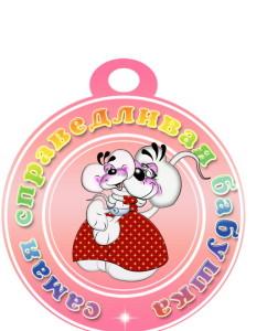 Медаль «Самая справедливая бабушка» для ДОУ