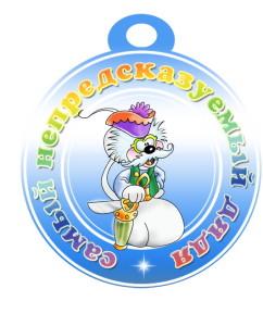 Медаль «Самый непредсказуемый дядя» для ДОУ