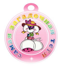 Медаль «Самая загадочная тетя» для детского сада