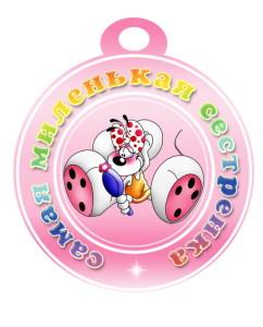 Медалька для ДОУ «Самая миленькая сестренка»