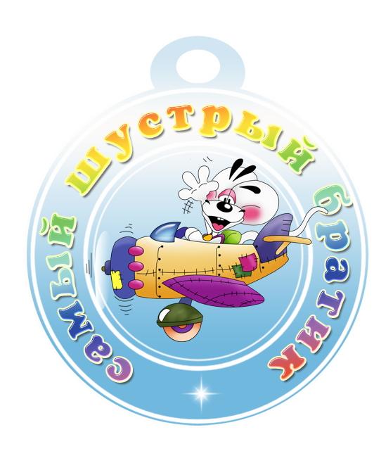 Медалька «Самый шустрый братик» для детского сада