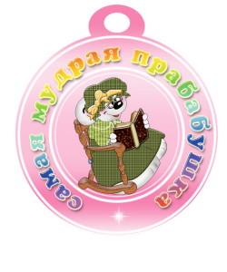 Медаль «Самая мудрая прабабушка» для ДОУ