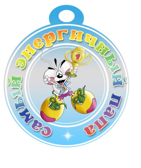 Медаль «Самый энергичный папа» для детского сада
