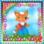 Веселая лисичка