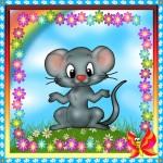 Веселый мышонок