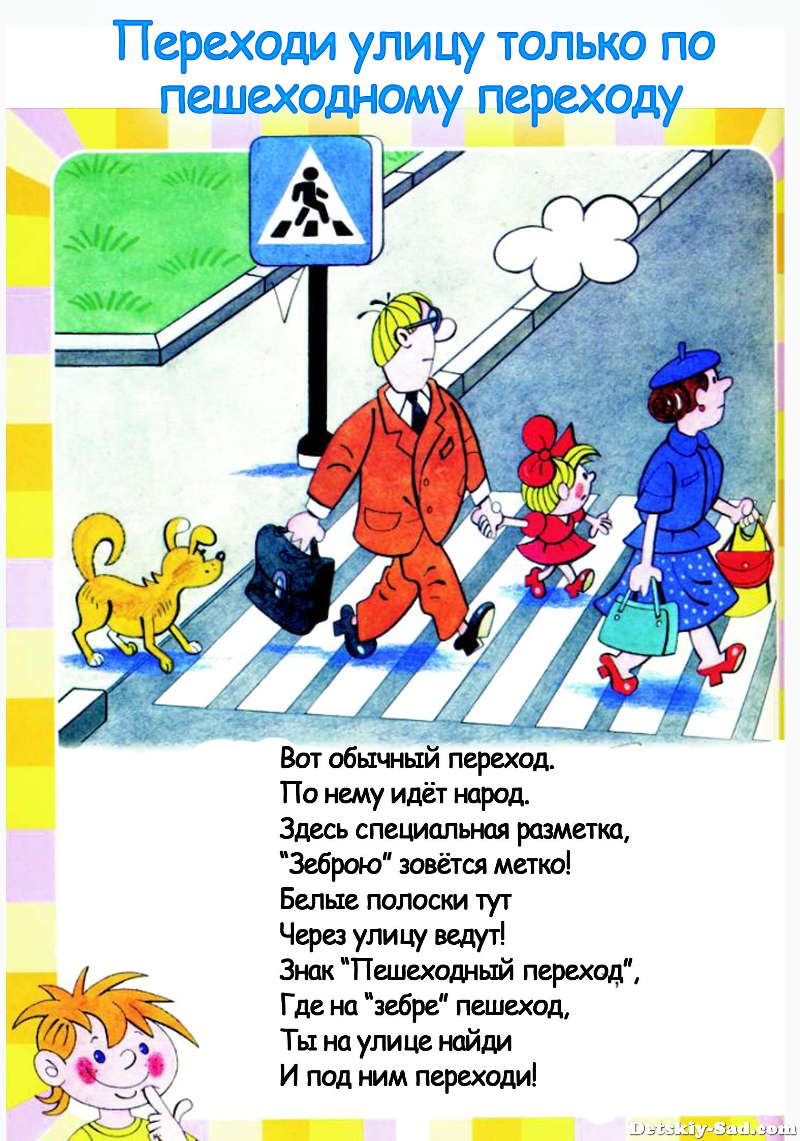 Стенд «Пешеходный переход» для детского сада