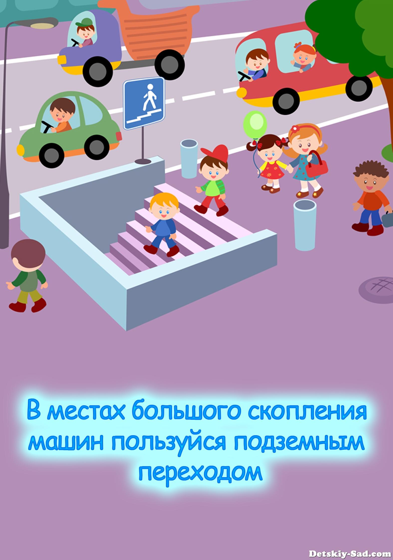 Стенд подземный переход для детского сада