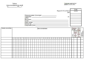 Табель посещаемости детей по форме 0504008 (305)
