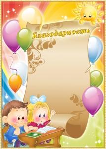 Благодарность для детского сада с солнышком и дошкольниками