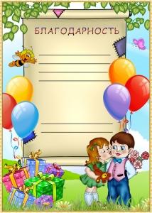 Распечатать благодарность в детский сад