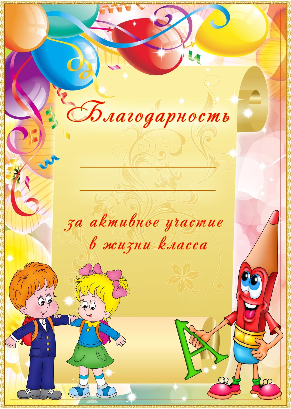 Образец Благодарности Родителям в Детском Саду