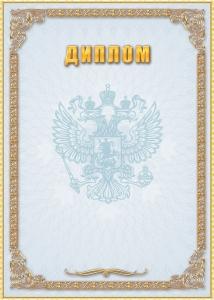 Шаблон диплома с гербом РФ