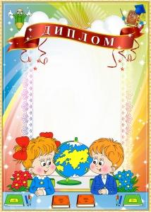 Диплом с глобусом и чистым фоном в детский сад