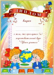 Диплом для подготовительной группы детского сада