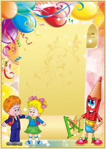 Фон для детского сада с рисунками