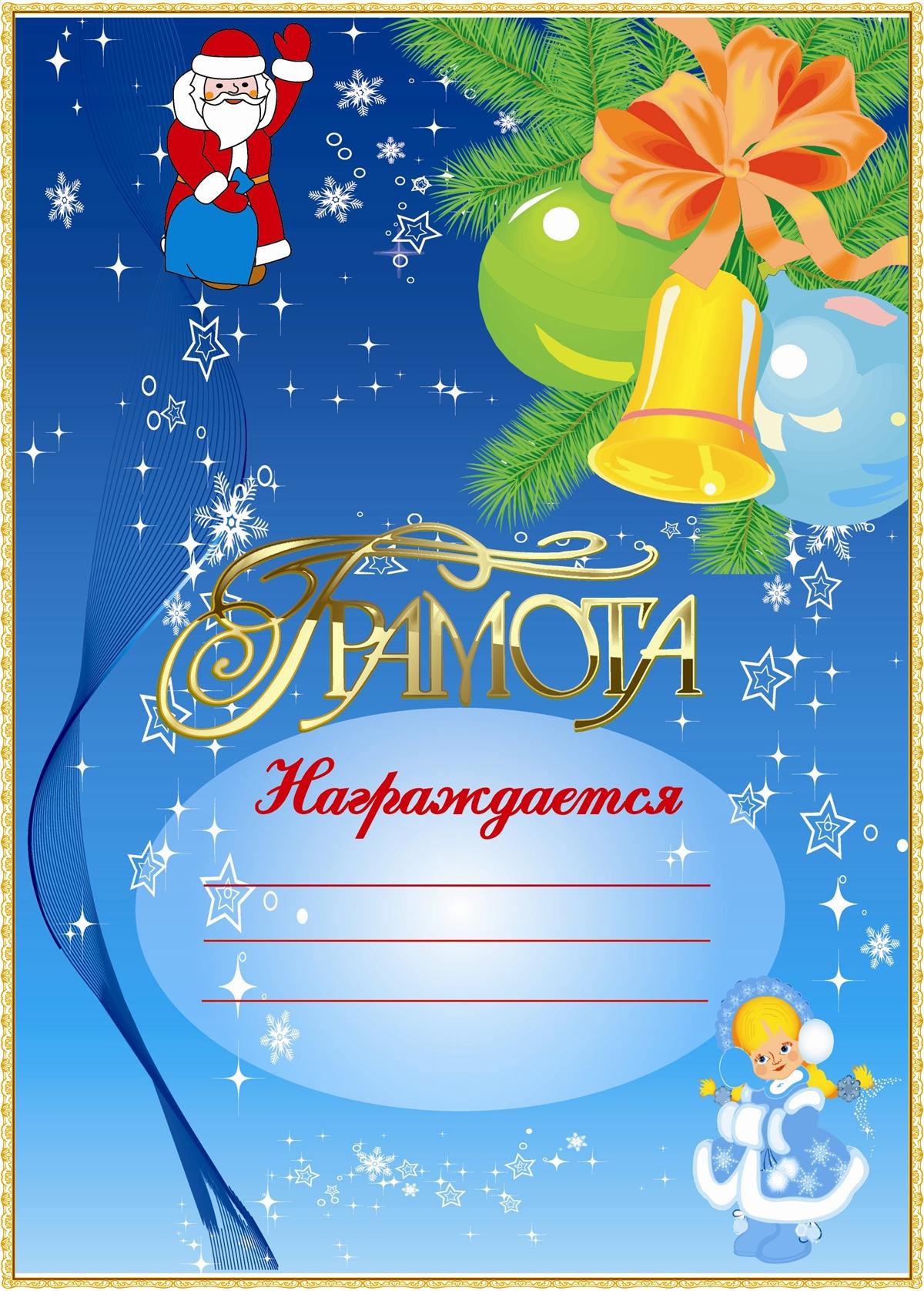 Новогодняя грамота с шариками и колокольчиком