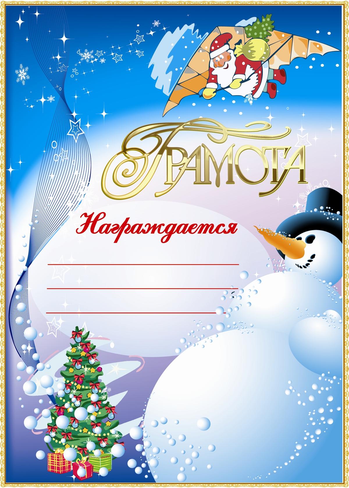 Новогодняя грамота с большим снеговиком