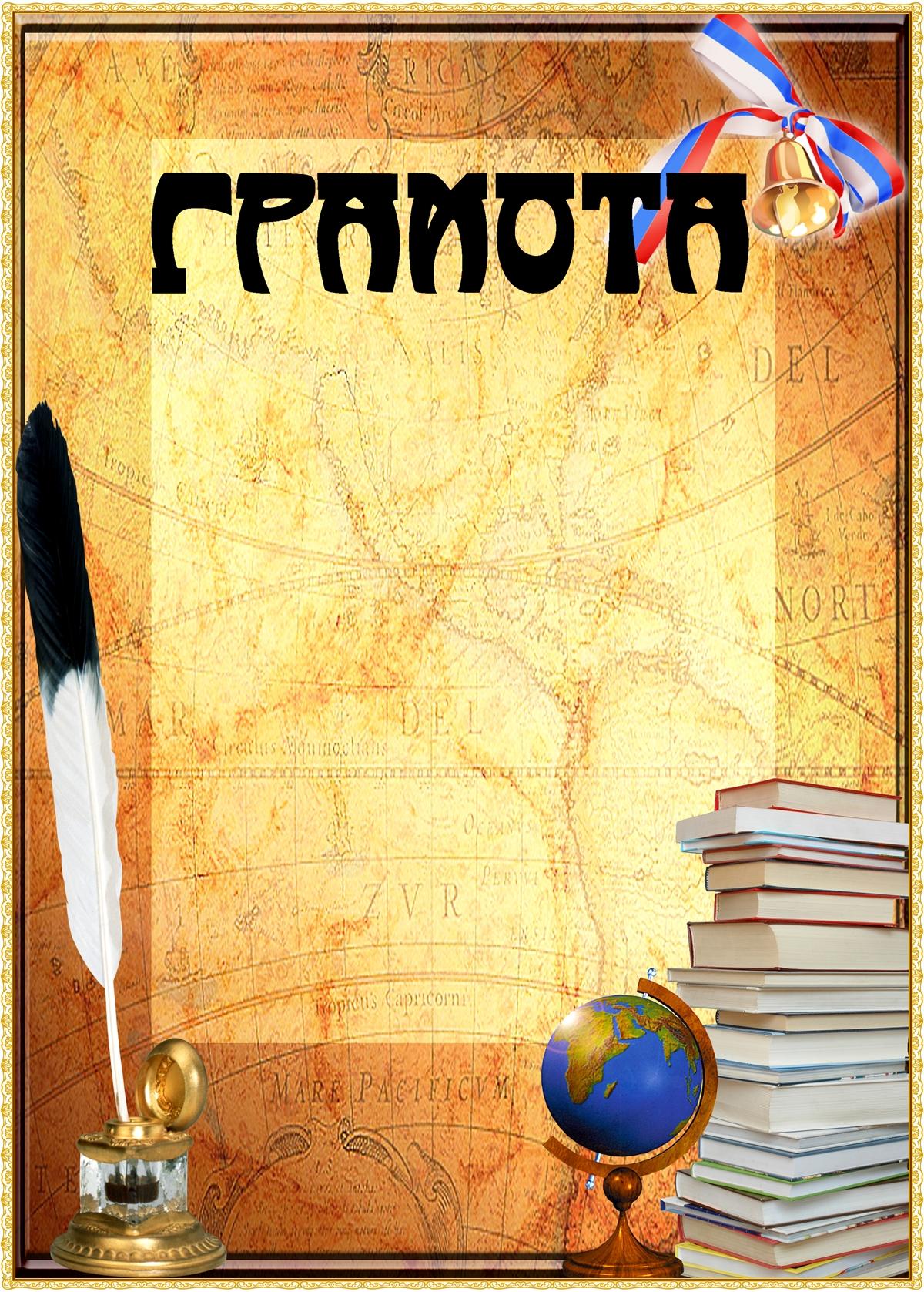 Похвальная грамота с глобусом, пером и книгами