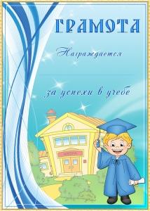 Похвальная грамота для школы и подготовительной группы