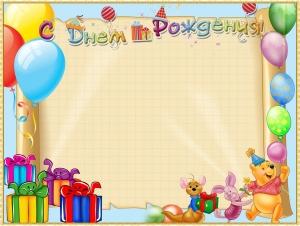 Стенгазета для поздравления с днем рождения в детский сад