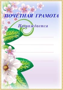 Грамота с большим цветком