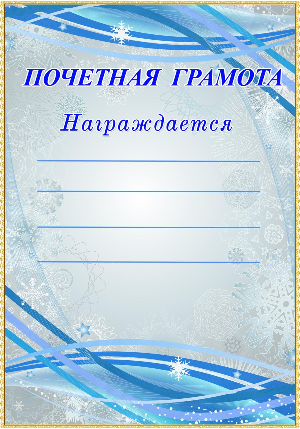 Похвальная грамота со снежинками и синими ленточками