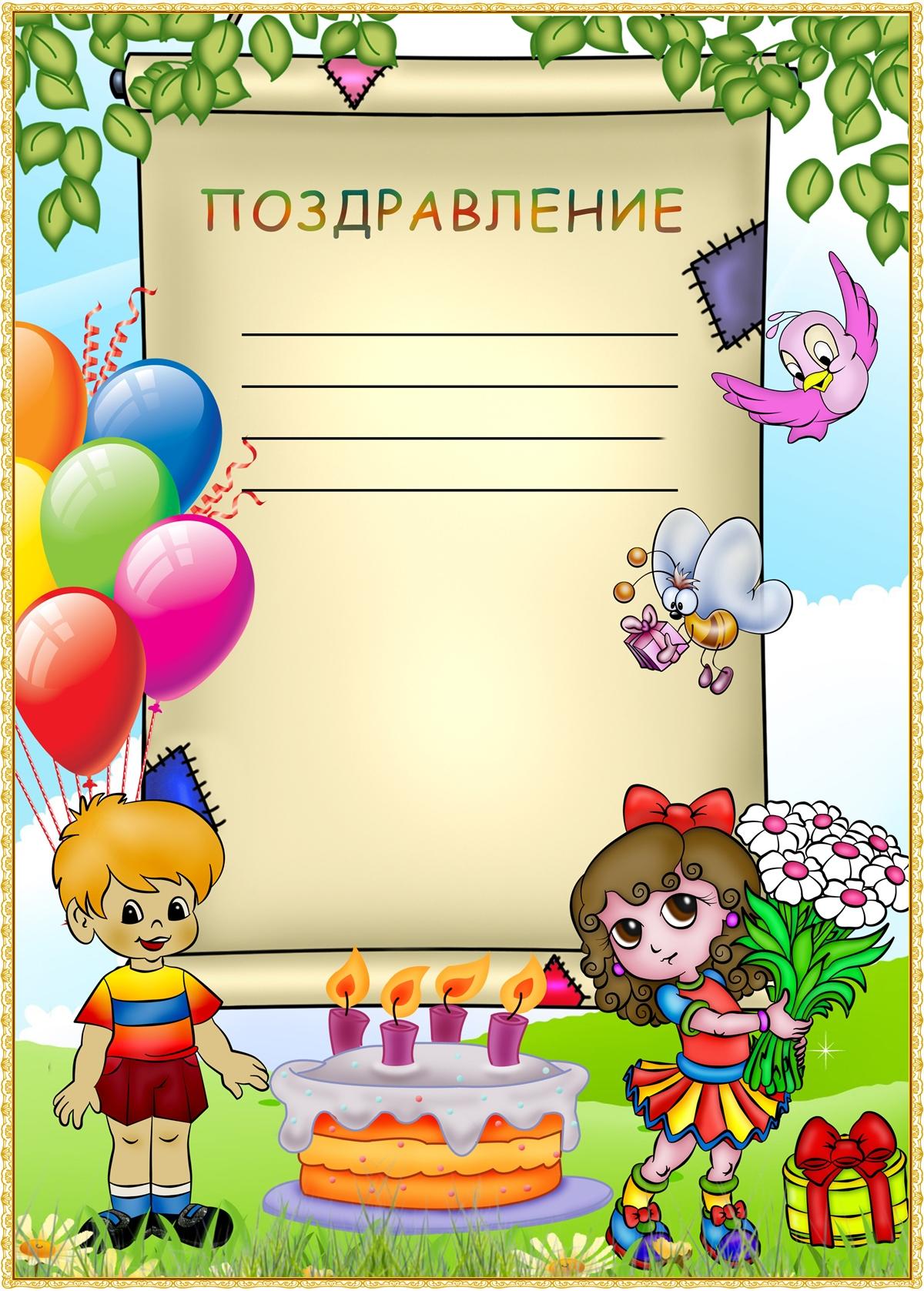 Шаблон открытка детский сад