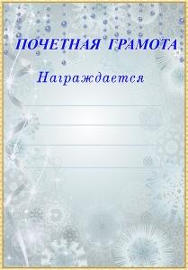 Новогодняя почетная грамота
