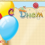 Фрагмент 1 плаката поздравления с днем рождения в детский сад