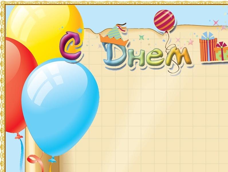 Детский сад шаблон поздравление с днем рождения