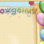 Фрагмент 2 плаката поздравления с днем рождения в детский сад