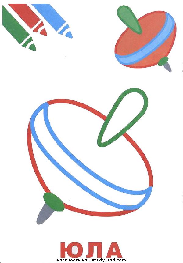 Раскраска Юла Для маленьких скачать распечатать
