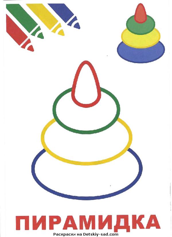 Пирамидка раскраска - Все для детского сада