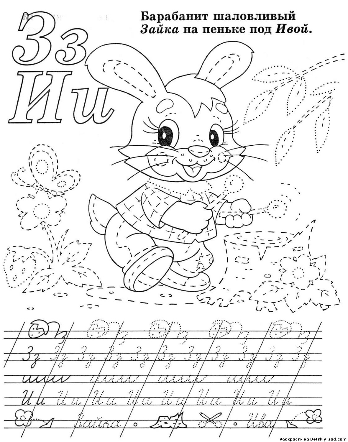 Детские прописи с раскрасками