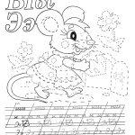 Раскраска мышка с прописью
