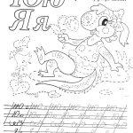 Раскраска ящерица с прописью
