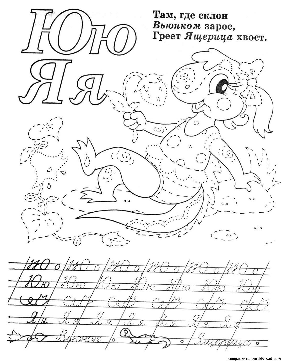 раскраска ящерица с прописью все для детского сада