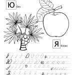 Прописи яблоко