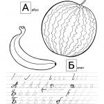 Прописи арбуз и банан