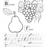 Прописи виноград и груша