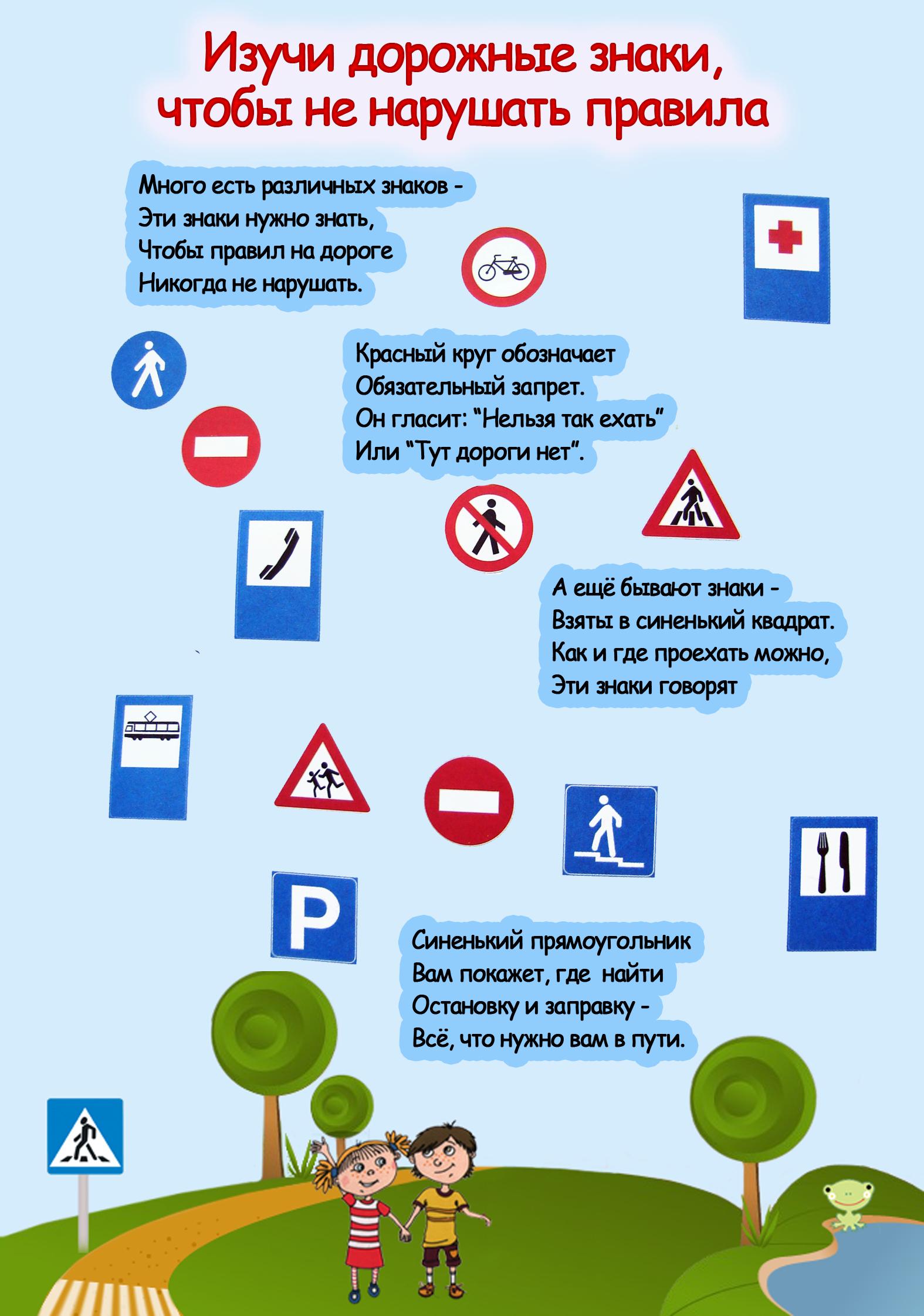 Дорожные знаки в детском саду  (стенгазета)