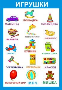 Стенгазета с игрушками для детей