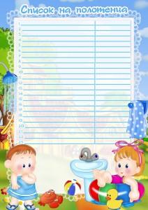 Маркированный список на полотенца