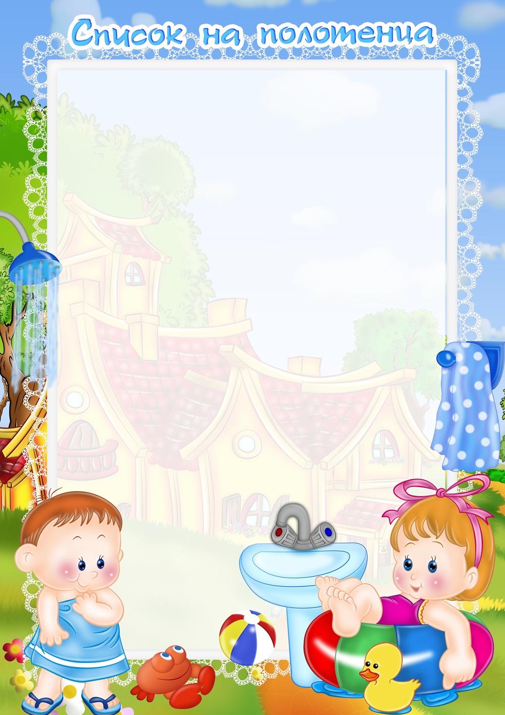 Скачать бесплатно картинки на для детского сада