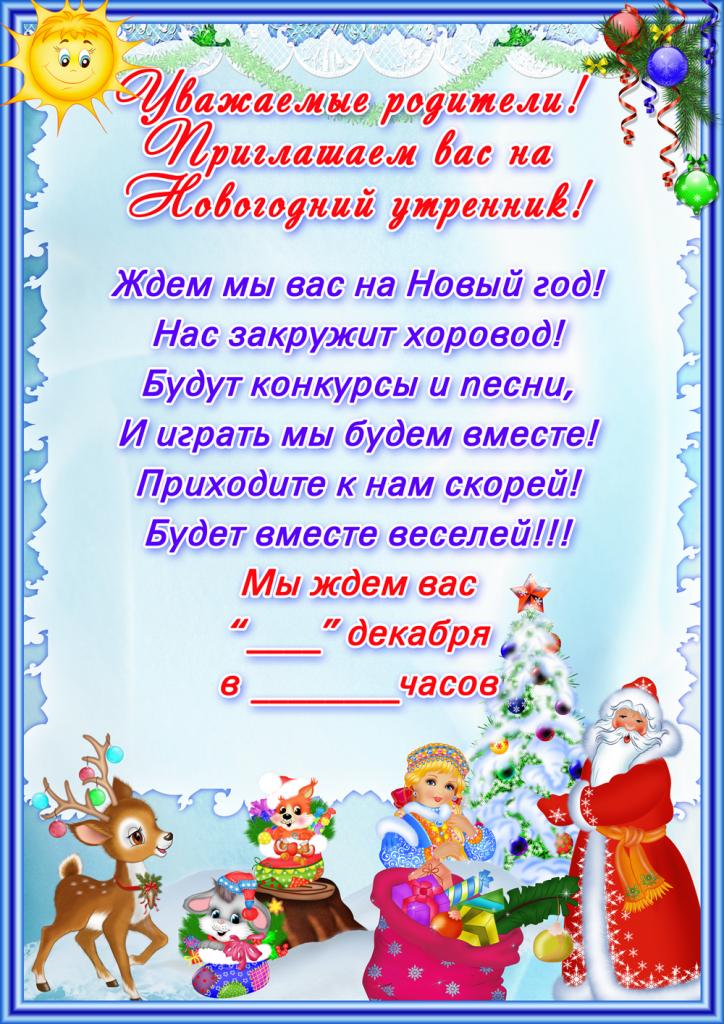 Бланк приглашения на новогодний утренник в ДОУ