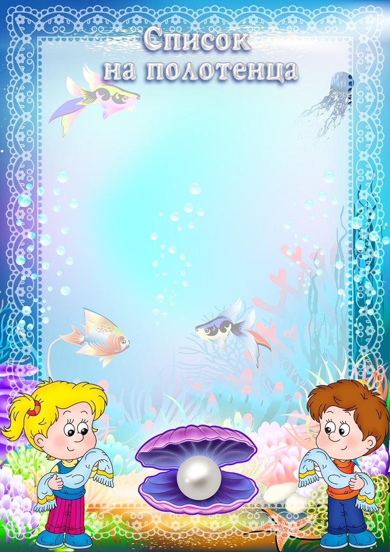 Список на полотенце и горшки в детском саду картинки 10